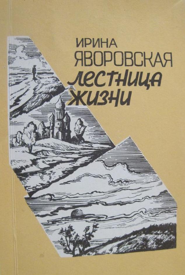 Ирина Яворовская Лестница жизни барклем д потайная лестница