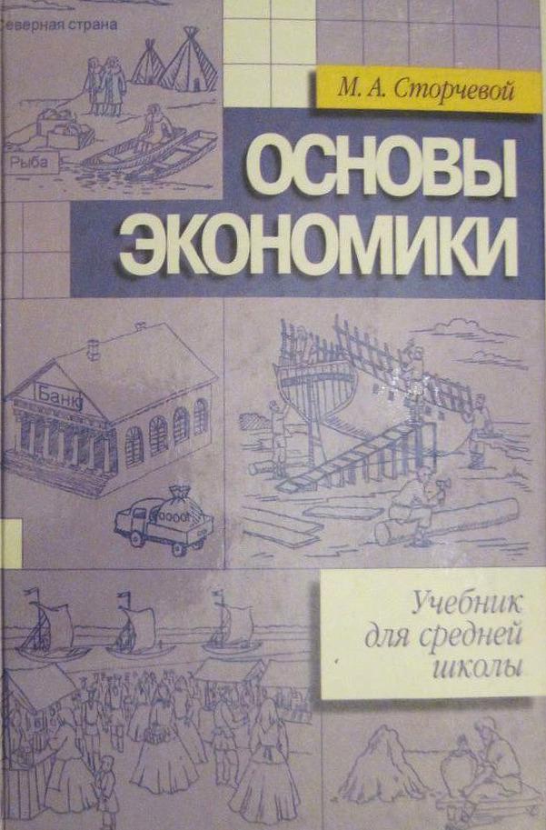 М. А. Сторчевой Основы экономики а е гольдштейн физические основы получения информации учебник