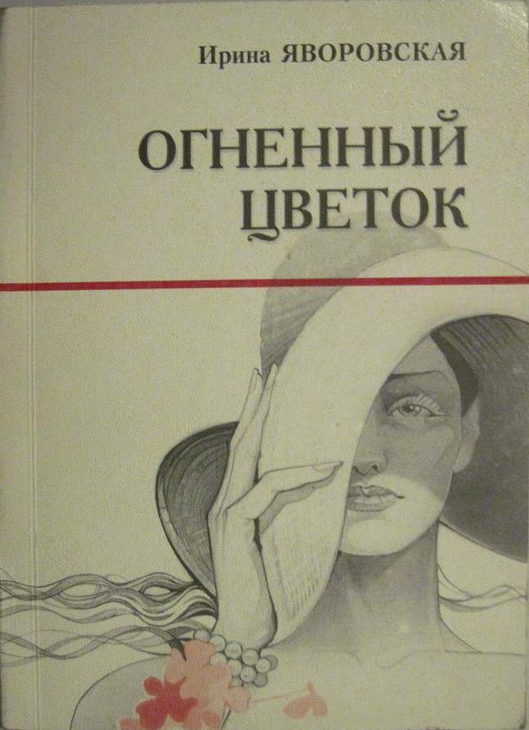 Ирина Яворовская Огненный цветок ирина яворовская лестница жизни