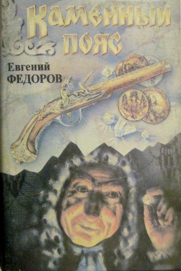 Евгений Федоров Каменный пояс. Книга 3