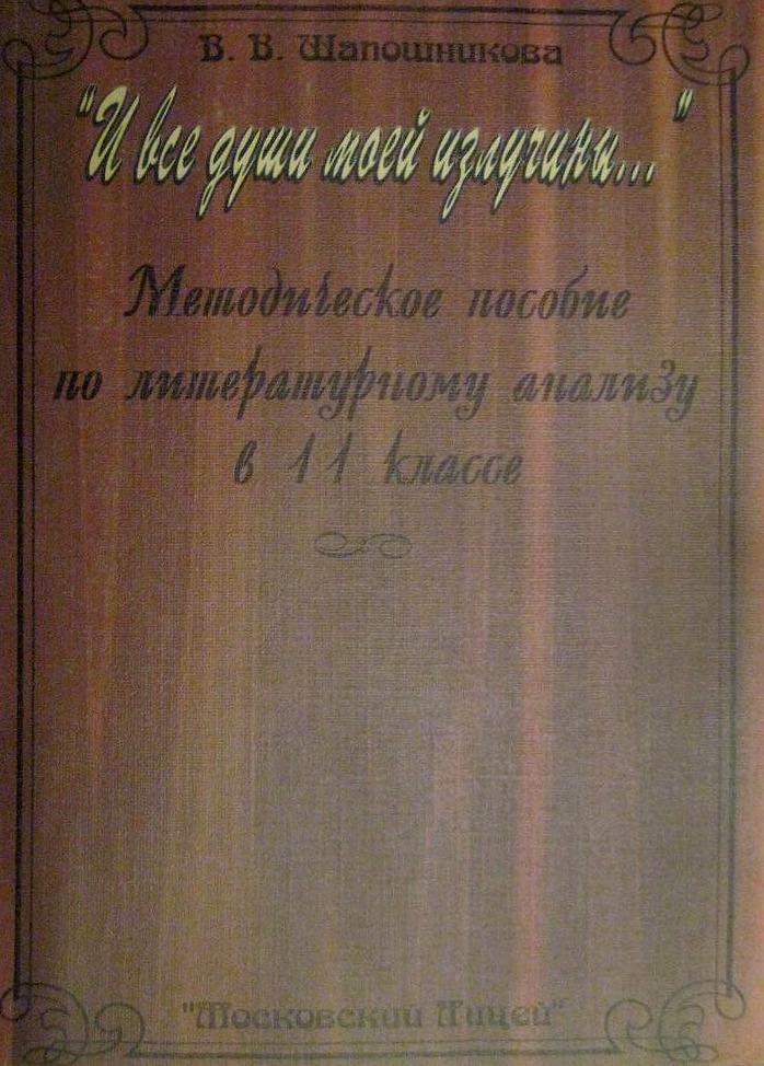 """В. В. Шапошников """"И все души моей излучины…"""""""