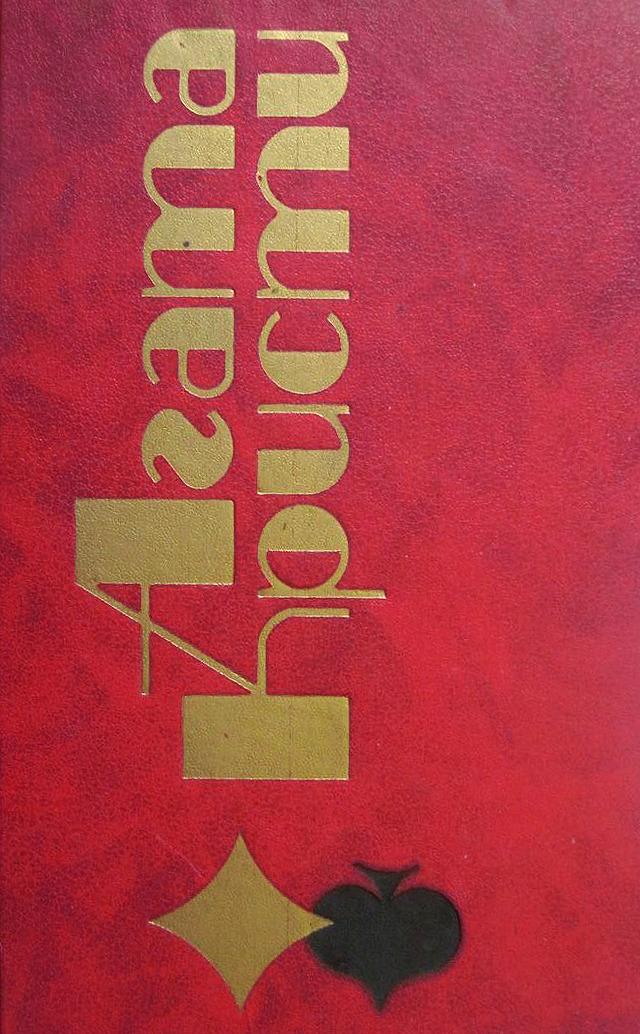 Агата Кристи Агата Кристи. Избранные произведения. Том 19. агата кристи агата кристи избранные произведения в 31 томе эксклюзивное подарочное издание