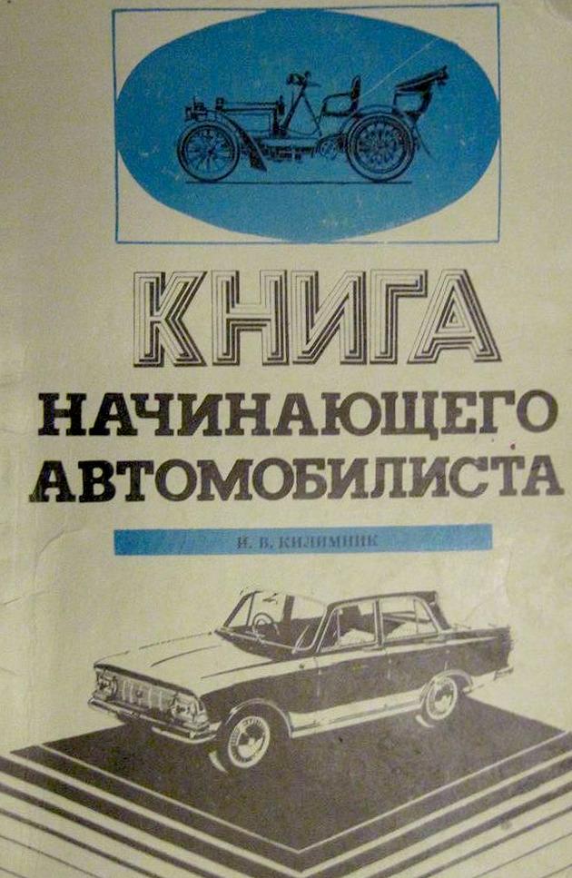 И. В. Климник Книга начинающего автомобилиста