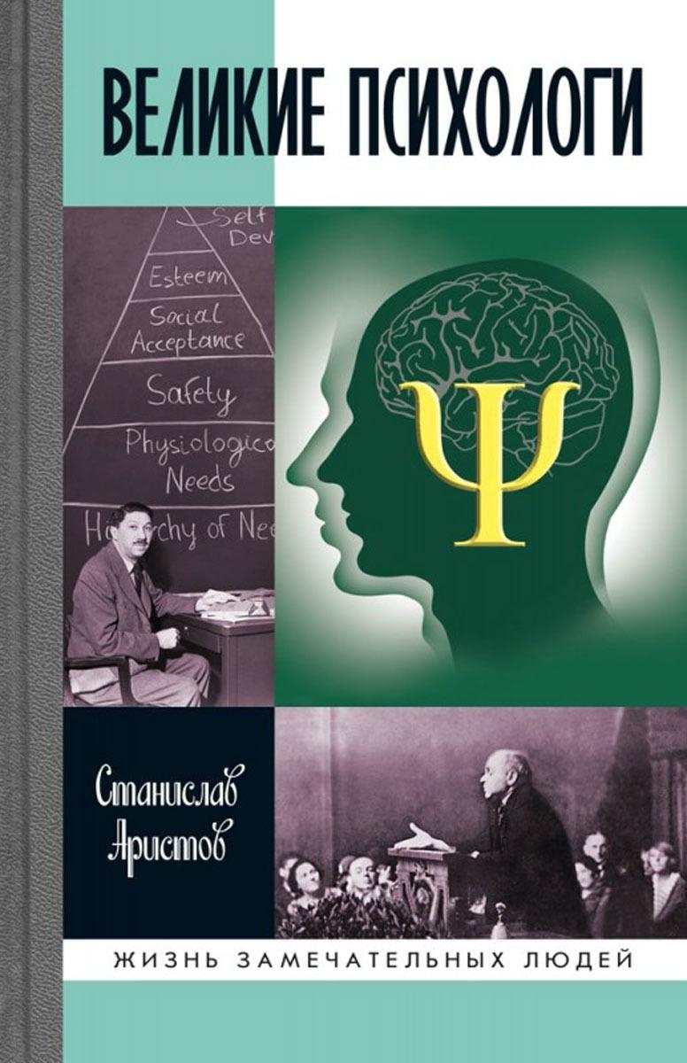 Станислав Аристов Великие психологи