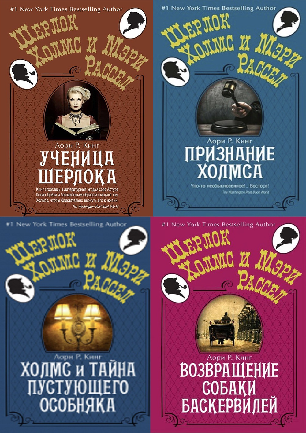 "Лори Р. Кинг Набор детективных историй ""Шерлок Холмс"" 4 книги"