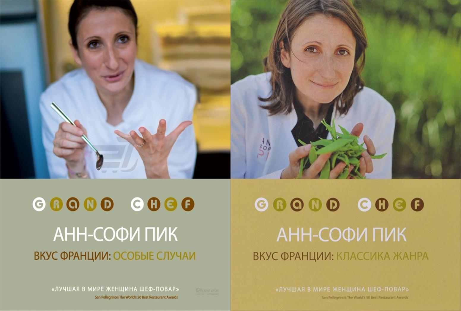 Пик Анн-Софи Набор книг по кулинарии Франции 2 книги Анн-Софи Пик Вкус Франции