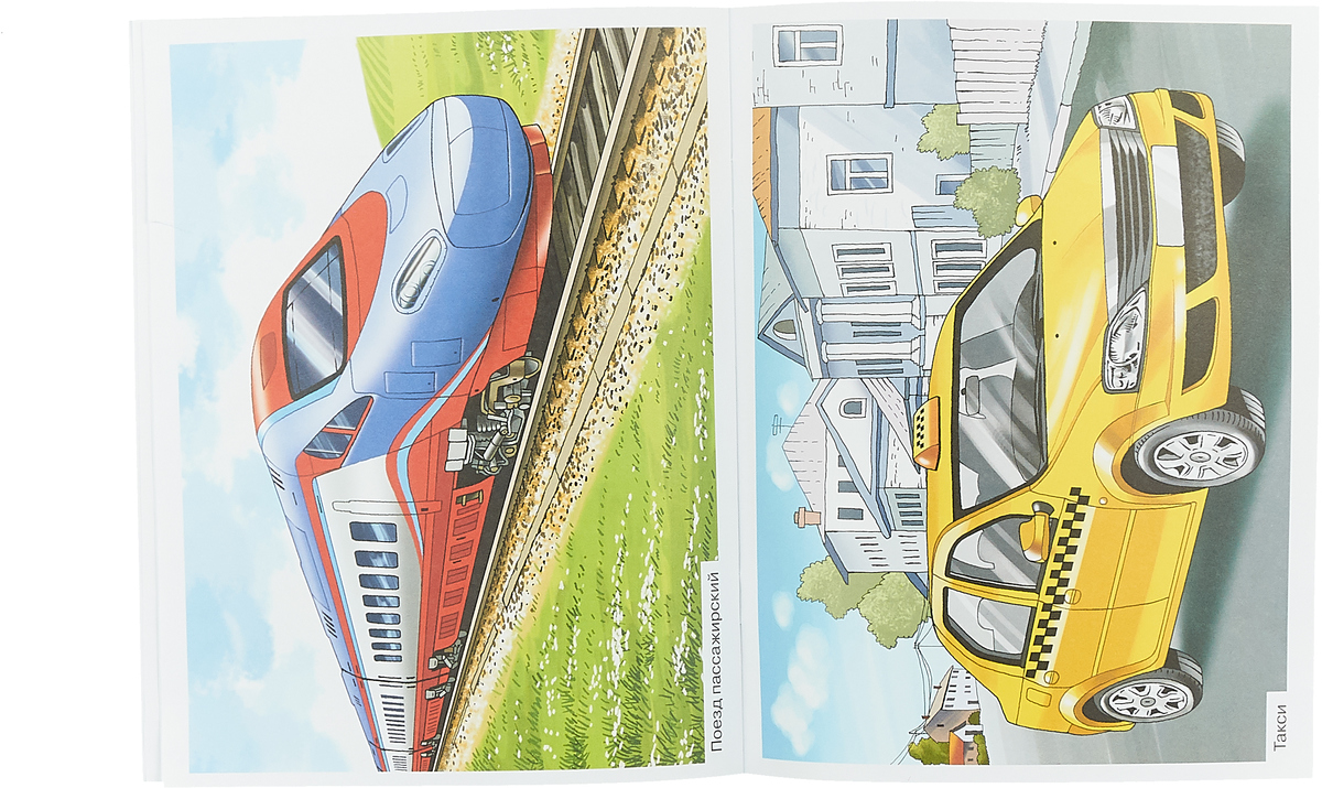 Транспорт в картинках. Выпуск 1.  Пассажирский и железнодорожный транспорт