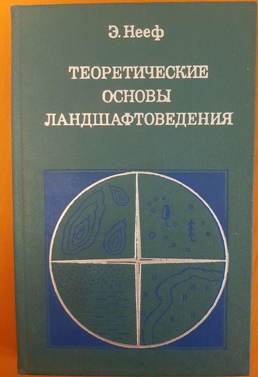 Нееф Э. Теоретические основы ландшафтоведения