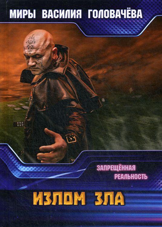 В. В. Головачев Излом зла. Запрещенная реальность