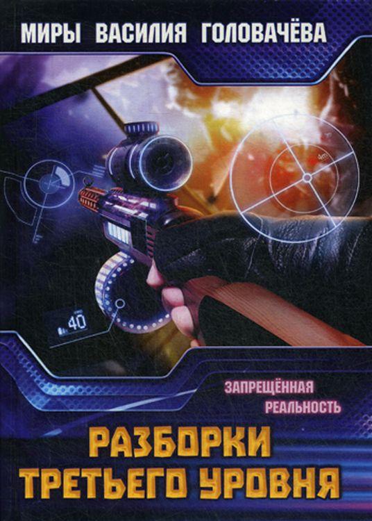 В. В. Головачев Разборки третьего уровня. Запрещенная реальность