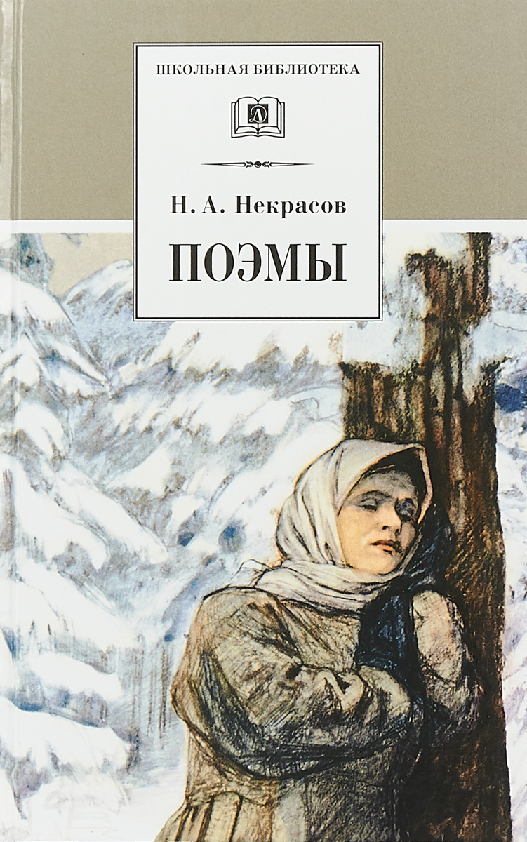 Н. А. Некрасов Поэмы