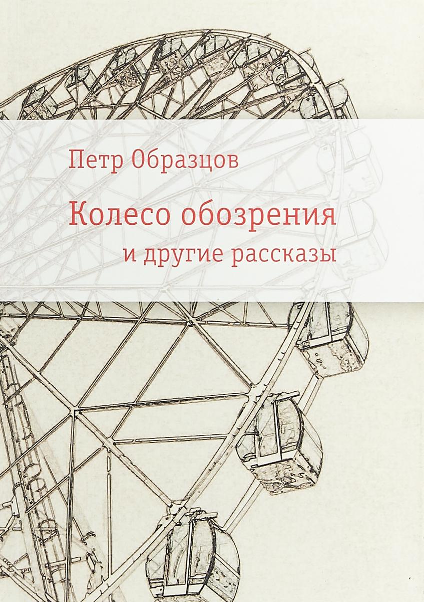 Петр Образцов Колесо обозрения и другие рассказы