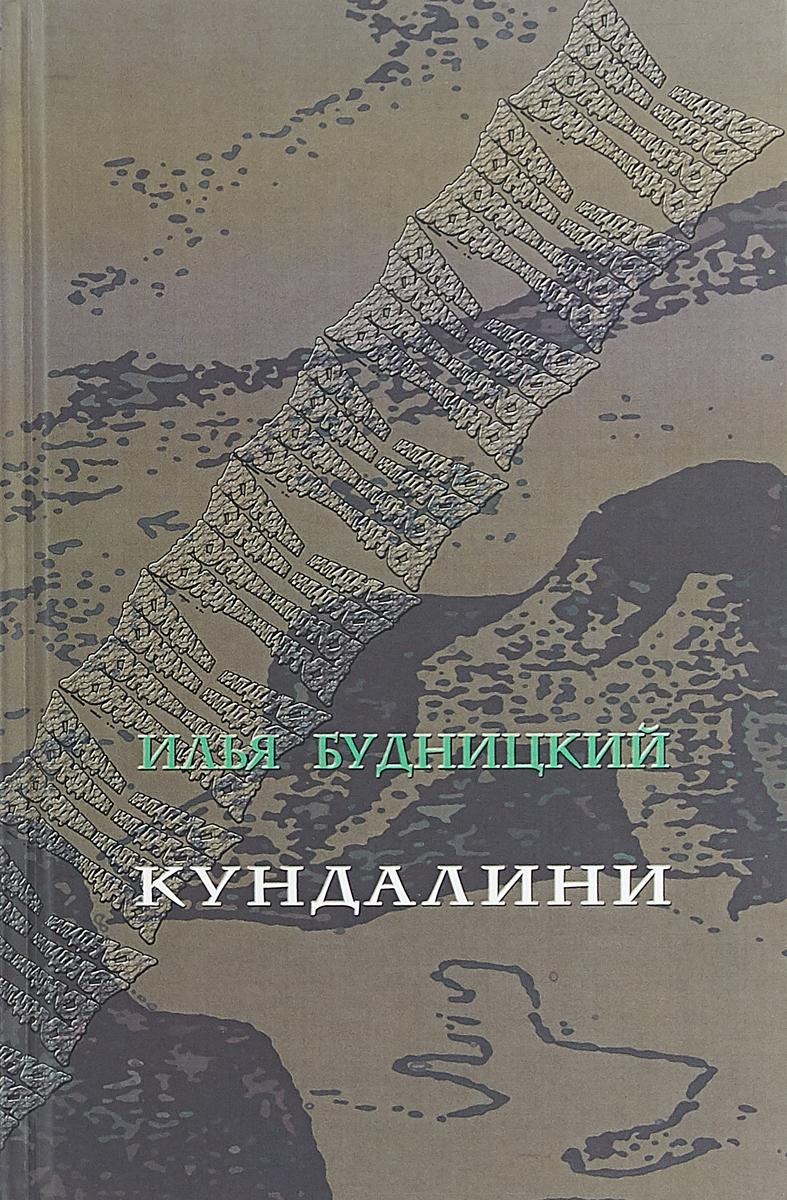 Илья Будницкий Кундалини. Поэма