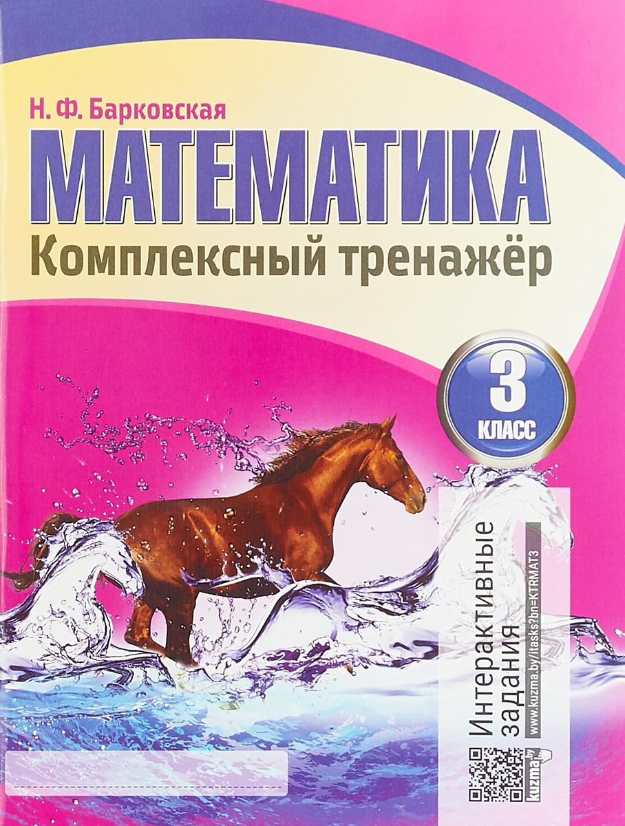 Н. Ф. Барковская Математика. 3 класс. Комплексный тренажер. Интерактивные задания