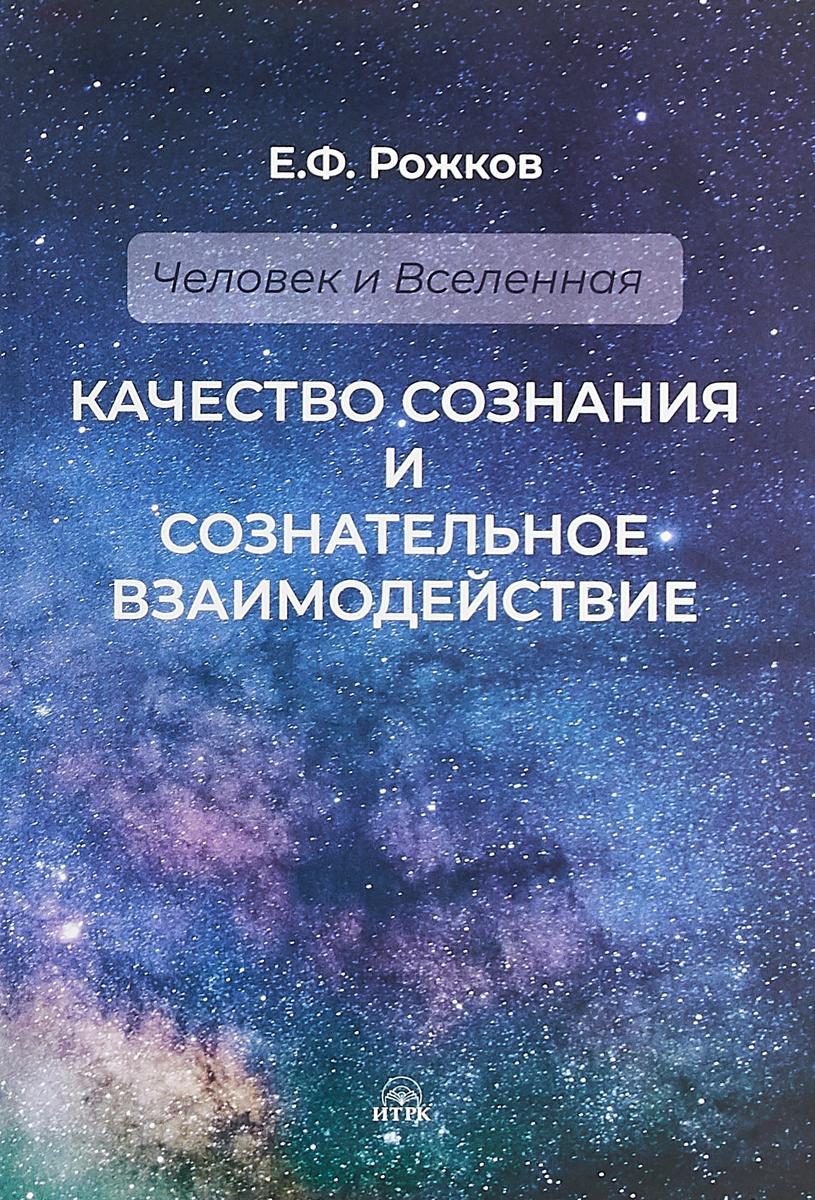 Е. Ф. Рожков Качество сознания и сознательное взаимодействие