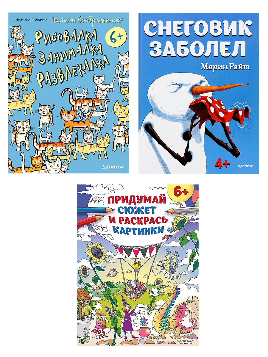 лучшая цена Генехтен Г., Райт М., Заматевская С. Набор 3 детские книги для творчества