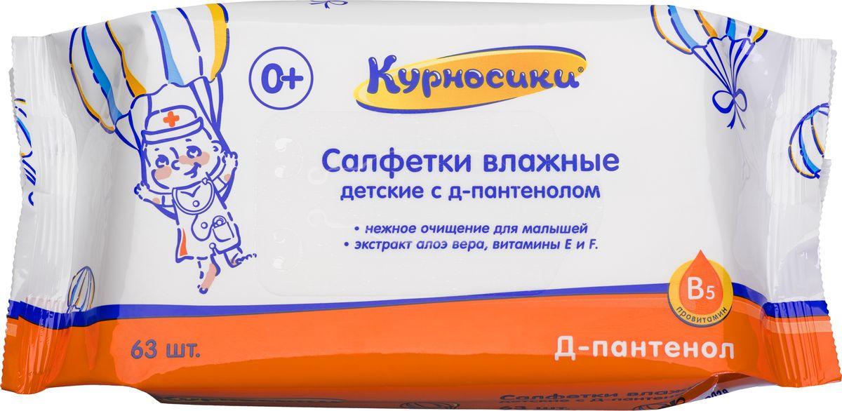 Влажные салфетки детские Курносики, с Д-пантенолом, 40028, 63 шт памперино салфетки влажные детские с алоэ вера 15шт