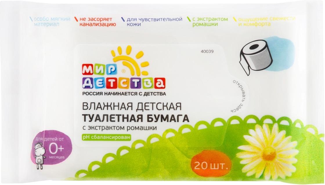 Влажная туалетная бумага Мир детства, детская, с экстрактом ромашки, 40039, 20 шт