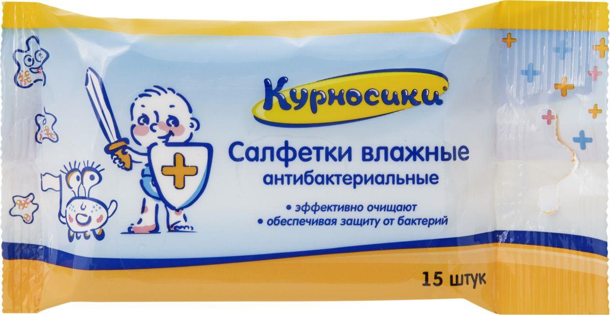 """Влажные салфетки """"Курносики"""", 40024, детские, антибактериальные, 15 шт"""