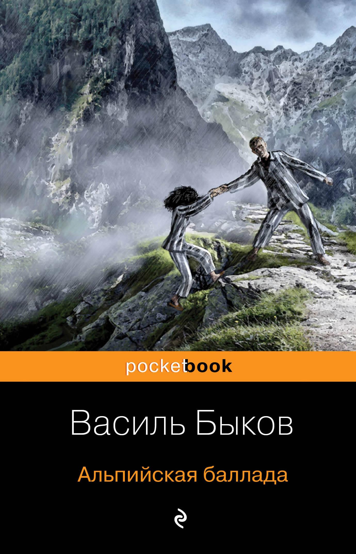 Быков Василь Владимирович Альпийская баллада