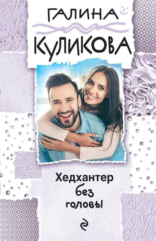 Куликова Галина Михайловна Хедхантер без головы цена