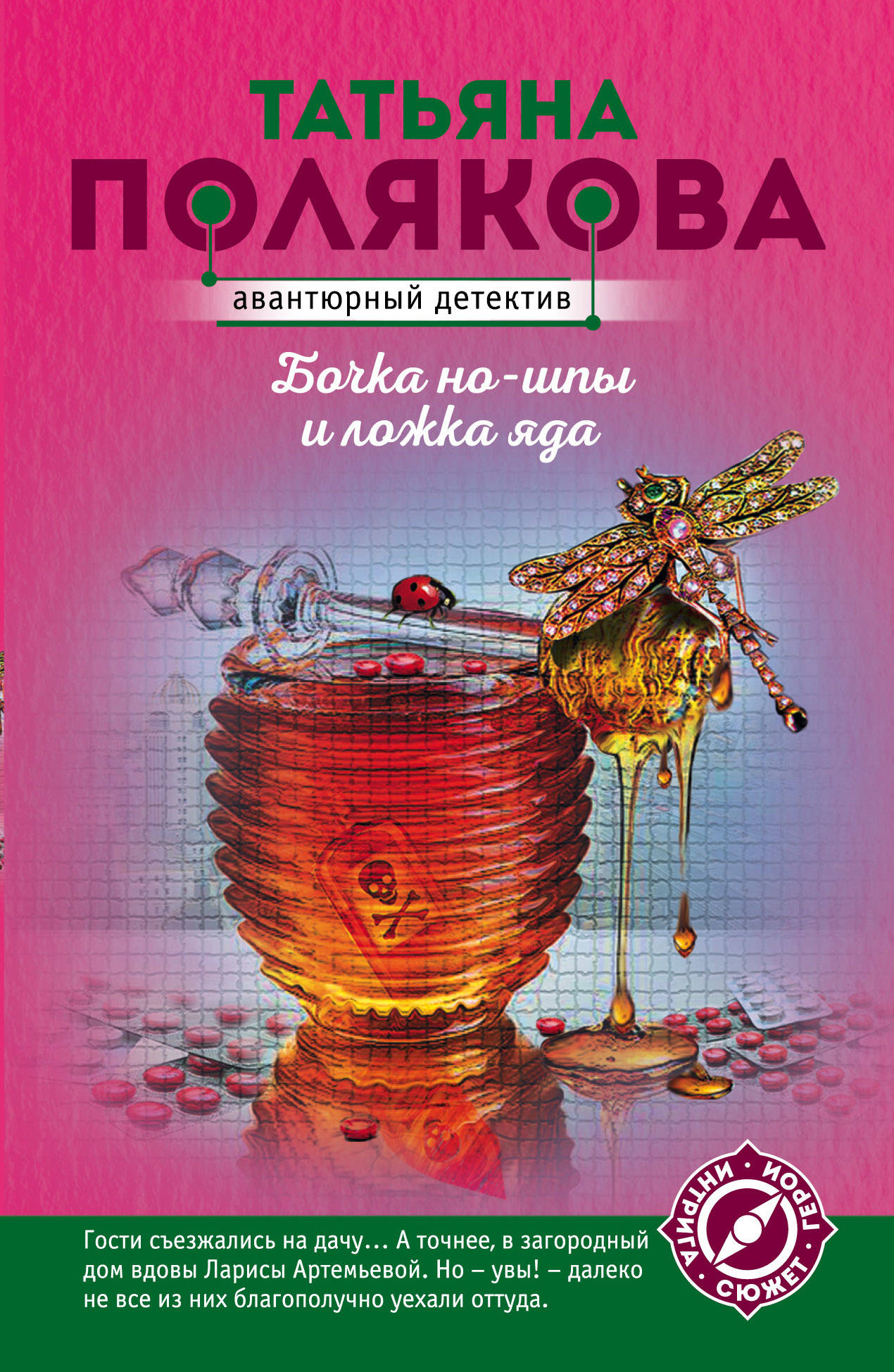 Полякова Татьяна Бочка но-шпы и ложка яда