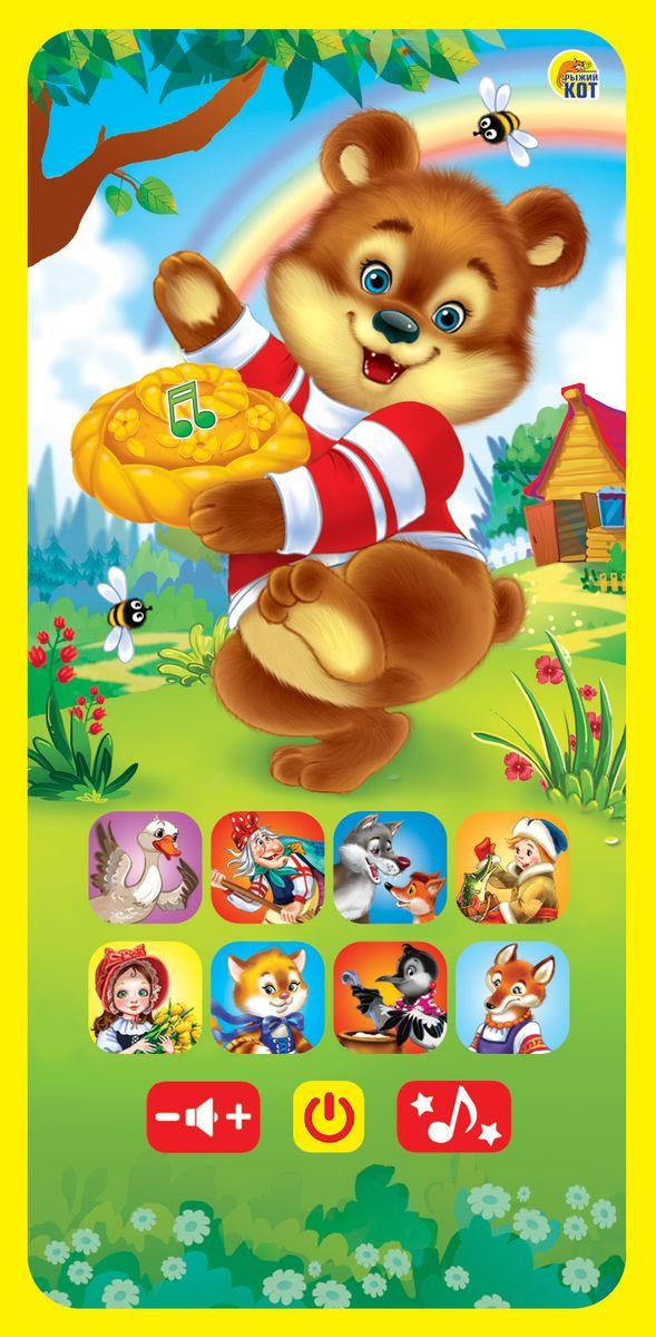Музыкальная игрушка Рыжий Кот Музыкальный телефон Веселый Мишка, ИМ-9007 телефон
