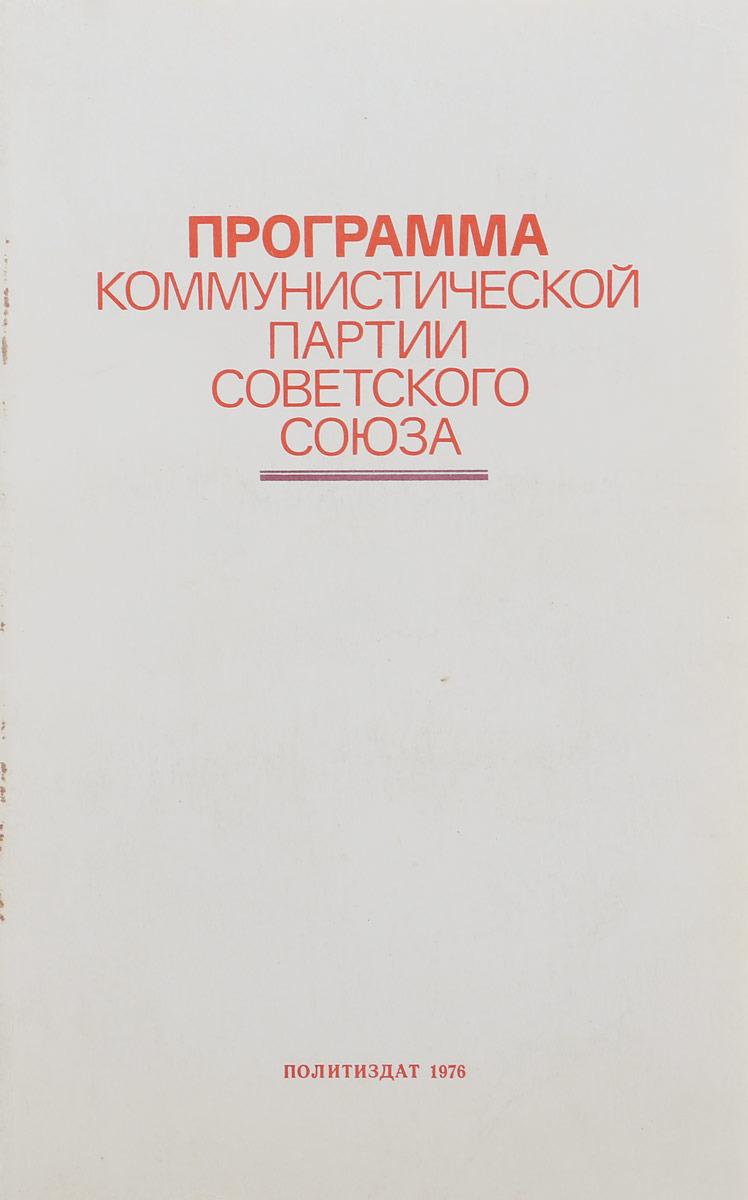 Программа Коммунистической партии Советского Союза. история коммунистической партии советского союза