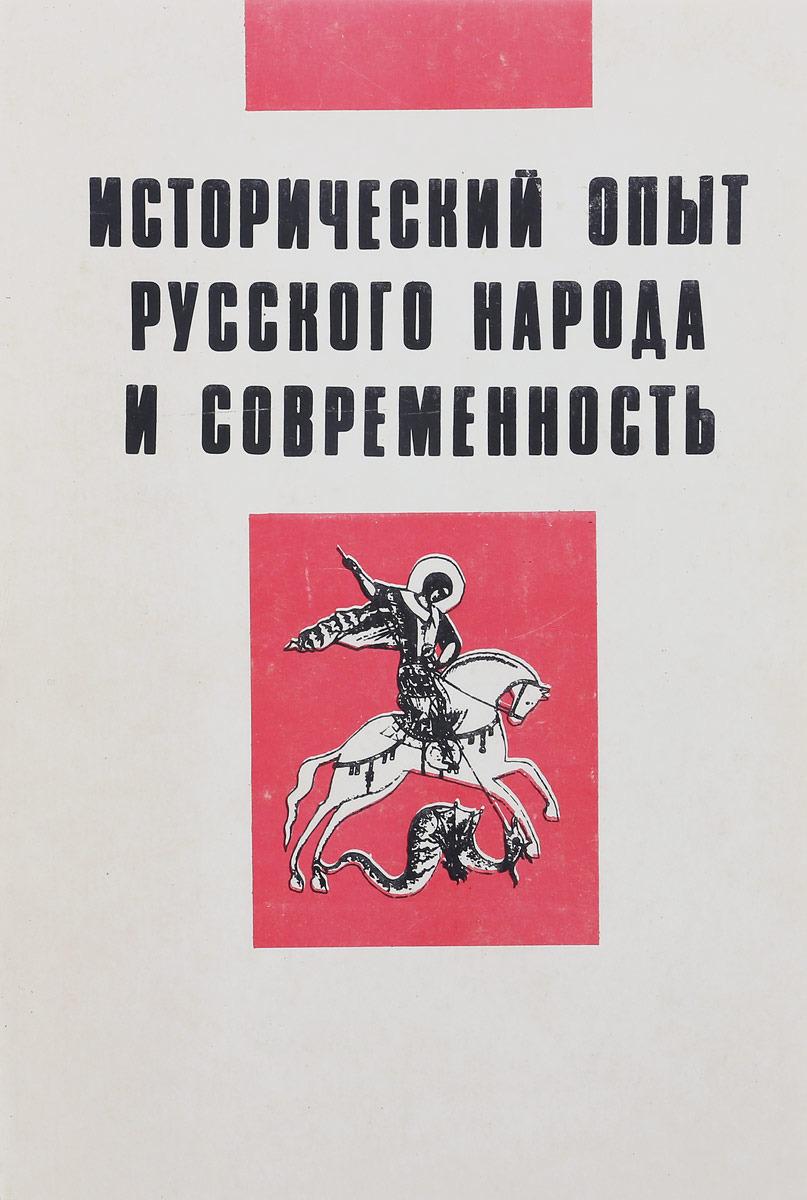 Исторический опыт русского народа и современность