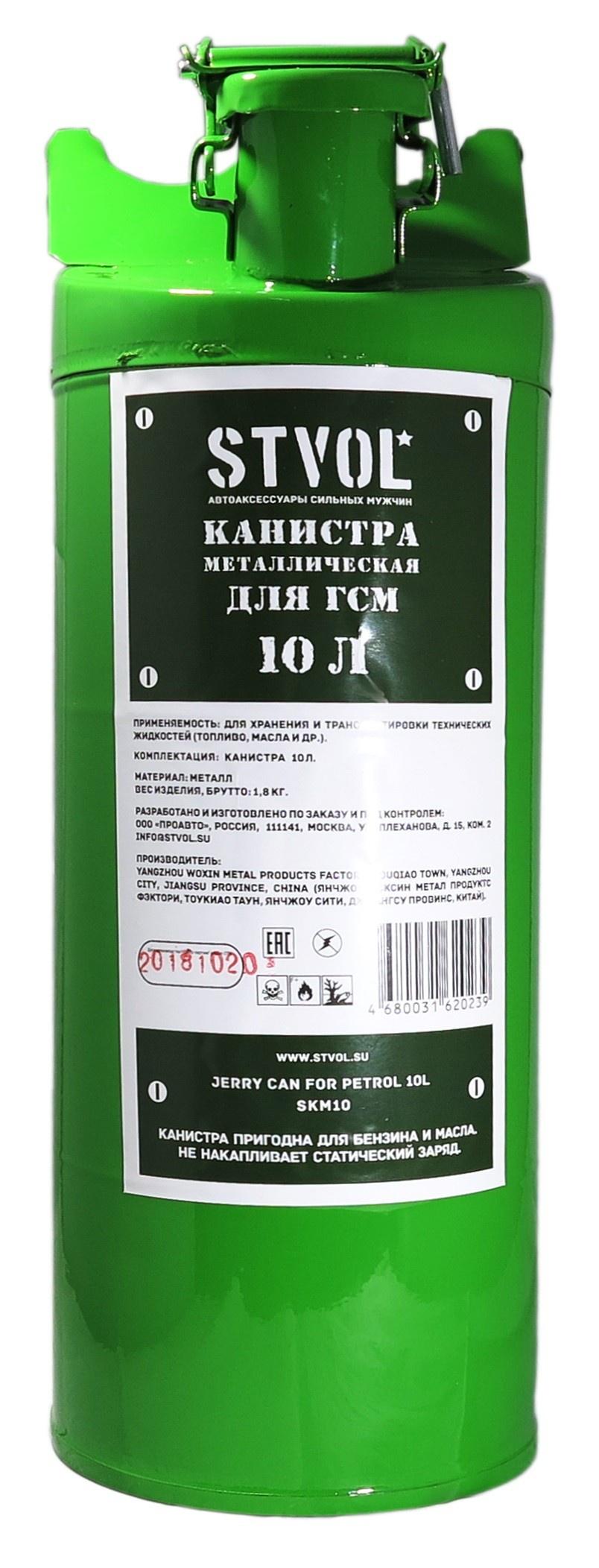 Канистра 10л металлическая канистра для гсм skybear 10л красная