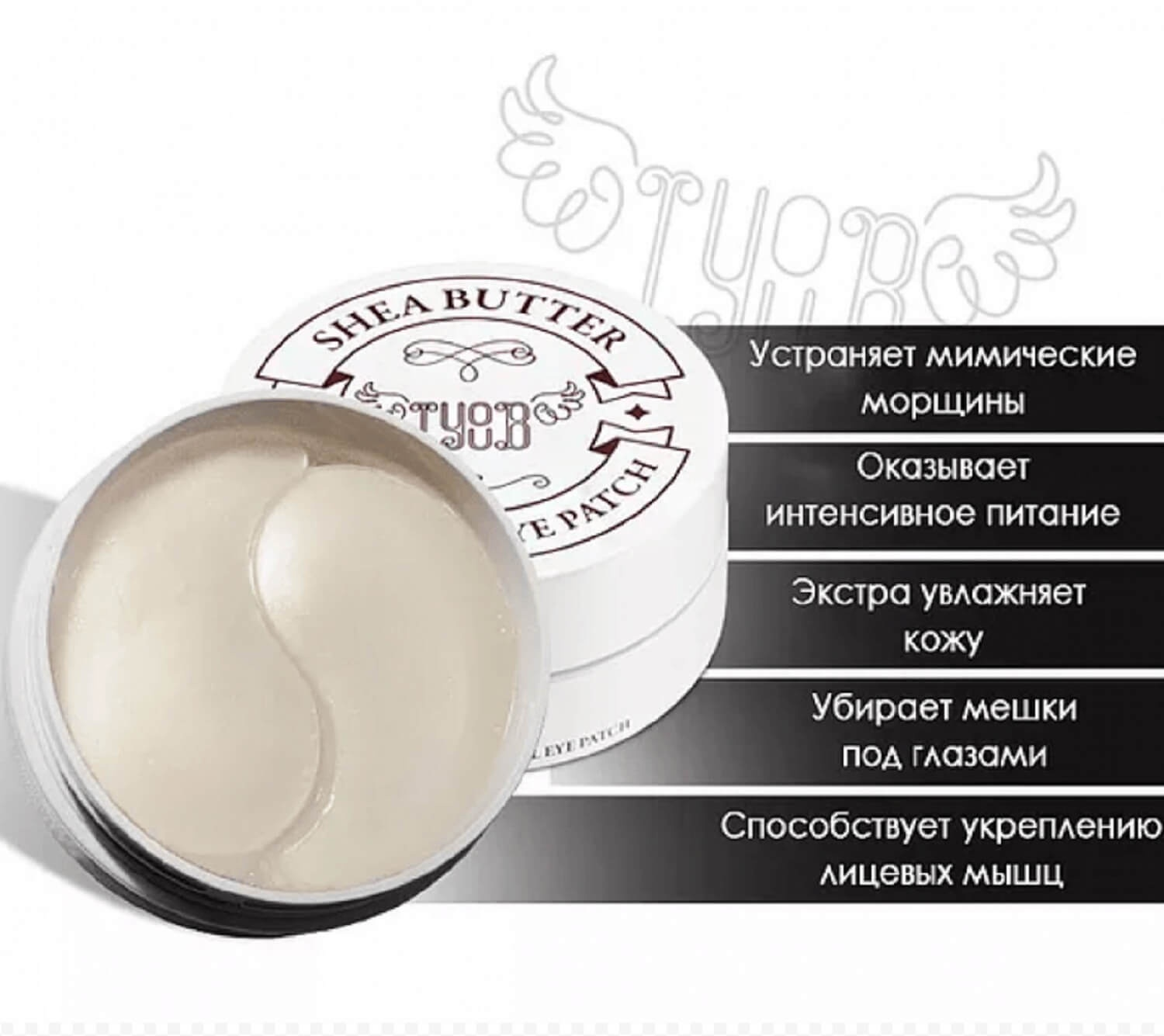 Патчи  IYOUB  Hydrogel Eye Patch Shea Butter