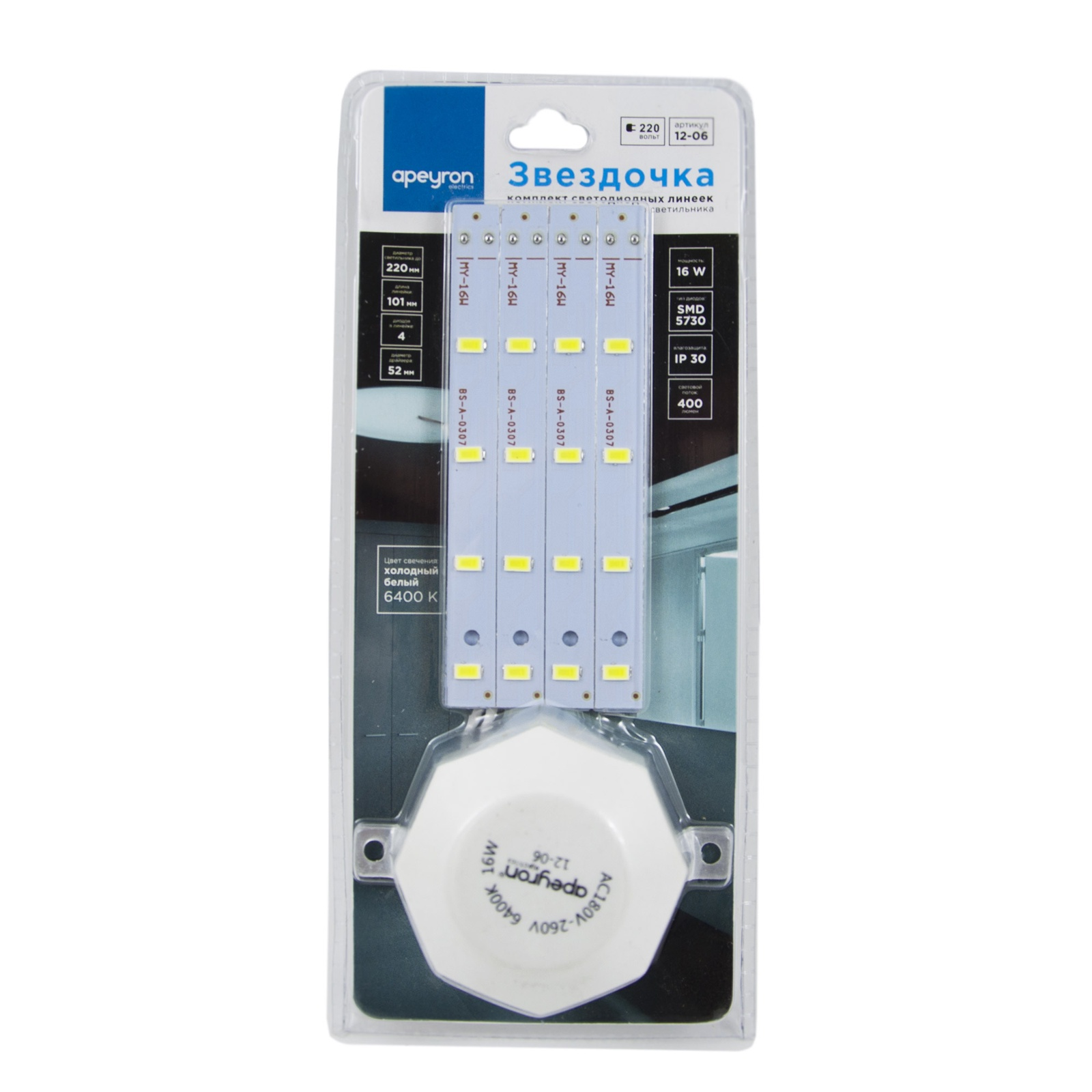 """Светодиодная лампа APEYRON electrics 12-06 Звездочка для н/п свет-ка 220В, 16Вт, 1200Лм, 6400К12-06Светодиодная лампа """"Звездочка"""" - готовое решение для замены любых лампочек на светодиодный источник света в настенно-потолочных светильниках. Лампы дают яркое пятно засвета, в то время как остальная часть светильника остается темной. Звездочка полностью решает проблему затемнений и гарантирует равномерный засвет по всей поверхности рассеивателя. Во всех настенно-потолочных светильниках цоколь под лампу крепится на шурупах и легко может быть демонтирован. Крепится к металлическому основанию светильника на магнитах."""