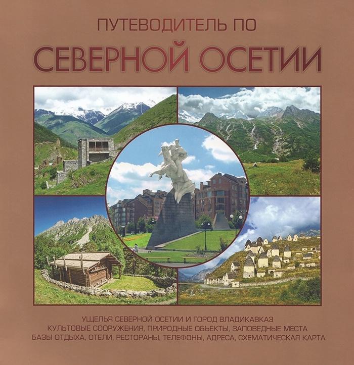 Т.С. Калицов Т.С. Калицов, Путеводитель по Северной Осетии