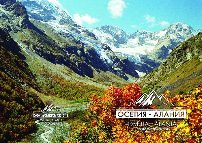 Набор почтовых открыткок Осетия-Алания