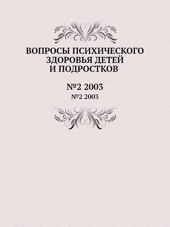 Н.М. Иовчук Вопросы психического здоровья детей и подростков. .2 2003 цена