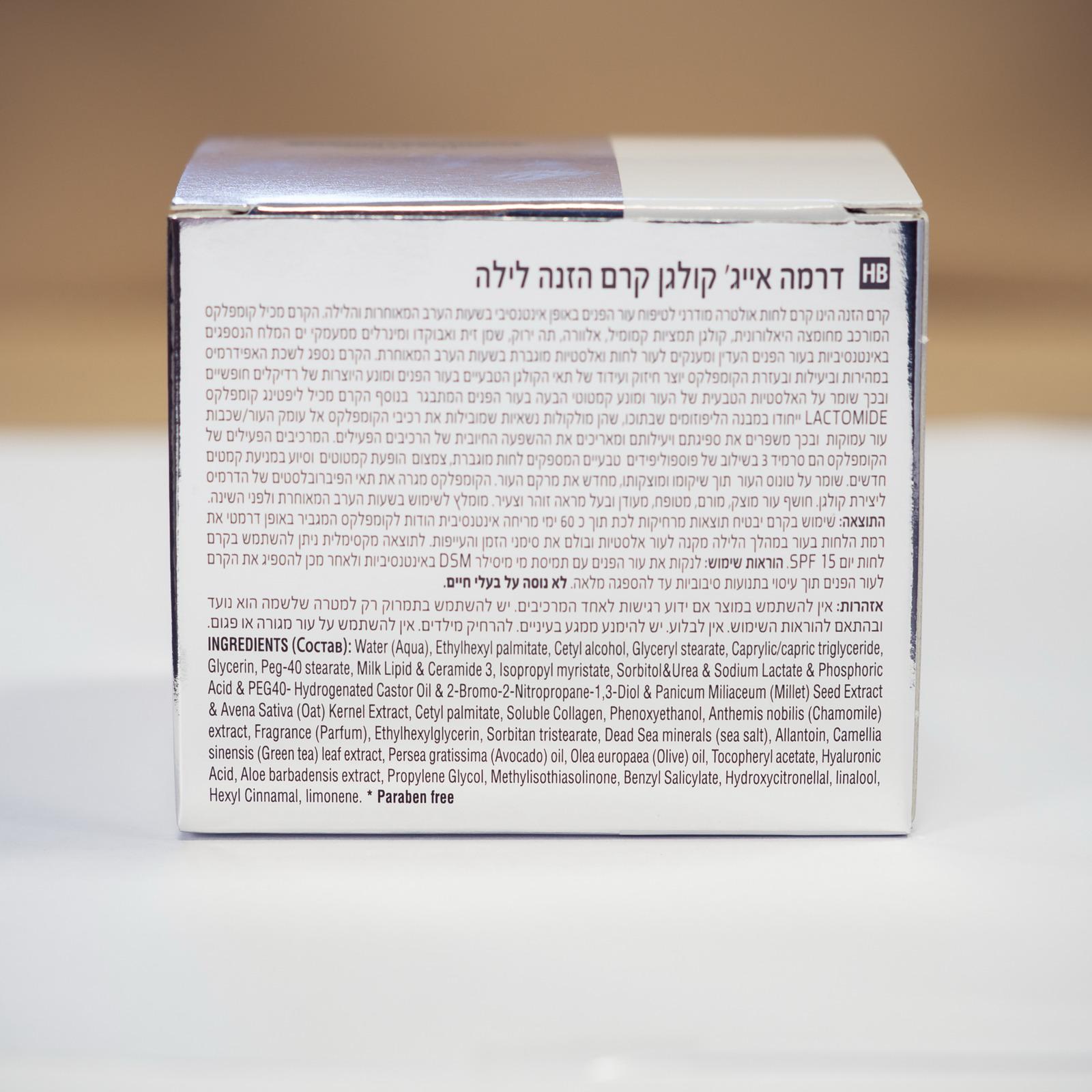 Mon Platinночной питательный крем для лица Dead Sea Minerals, 50 мл Mon Platin