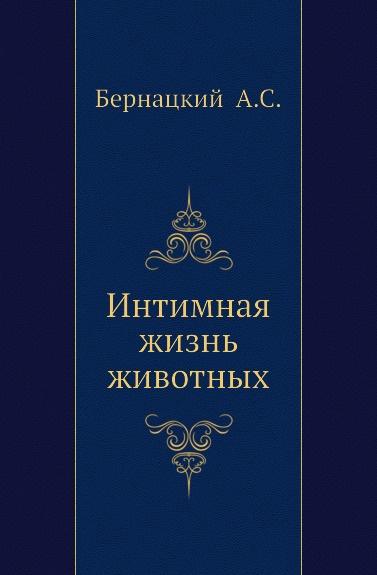 А.С. Бернацкий Интимная жизнь животных