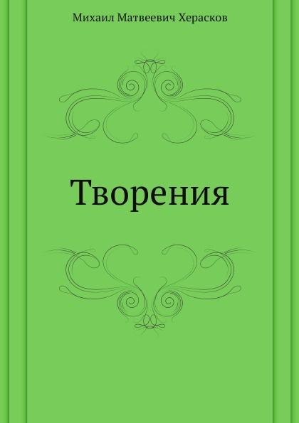 М.М. Херасков Творения