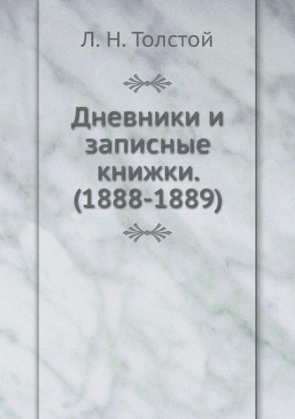 Л. Н. Толстой Дневники и записные книжки. (1888-1889) л н толстой дневники и записные книжки 1909