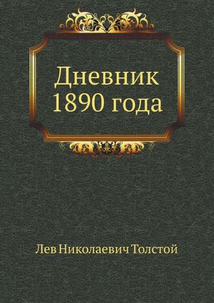 Л. Н. Толстой Дневник 1890 года