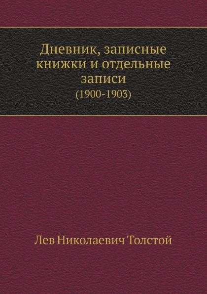 Л. Н. Толстой Дневник, записные книжки и отдельные записи (1900-1903)