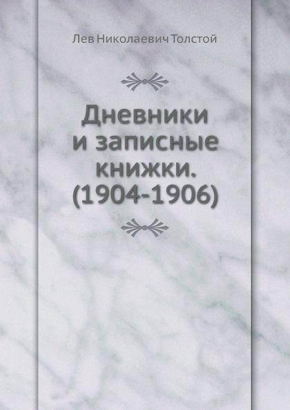 Л. Н. Толстой Дневники и записные книжки. (1904-1906) л н толстой дневники и записные книжки 1909