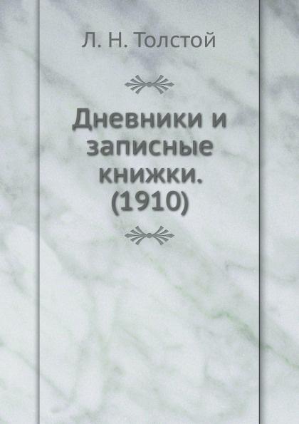 Л. Н. Толстой Дневники и записные книжки. (1910) л н толстой дневники и записные книжки 1909
