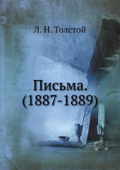 Л. Н. Толстой Письма. (1887-1889)
