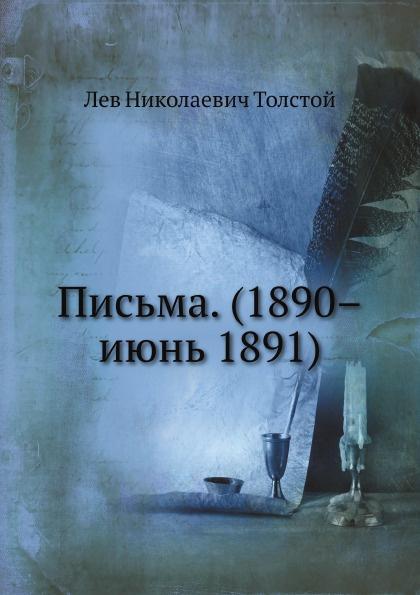 Л. Н. Толстой Письма. (1890.июнь 1891)
