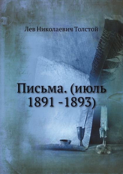 Л. Н. Толстой Письма. (июль 1891 -1893)