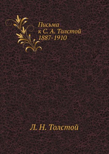 Л. Н. Толстой Письма к С. А. Толстой 1887-1910 толстой л н толстой л н полное собрание сочинений в 90 томах том 84 page 8