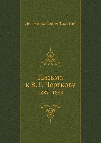 Л. Н. Толстой Письма к В. Г. Черткову (1887.1889)