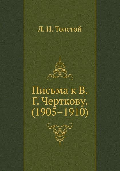 Л. Н. Толстой Письма к В. Г. Черткову. (1905.1910)