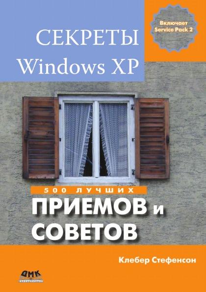 К. Стефенсон Секреты Windows XP. 500 лучших приемов и советов донна л бейкер секреты adobe acrobat 7 150 лучших приемов и советов